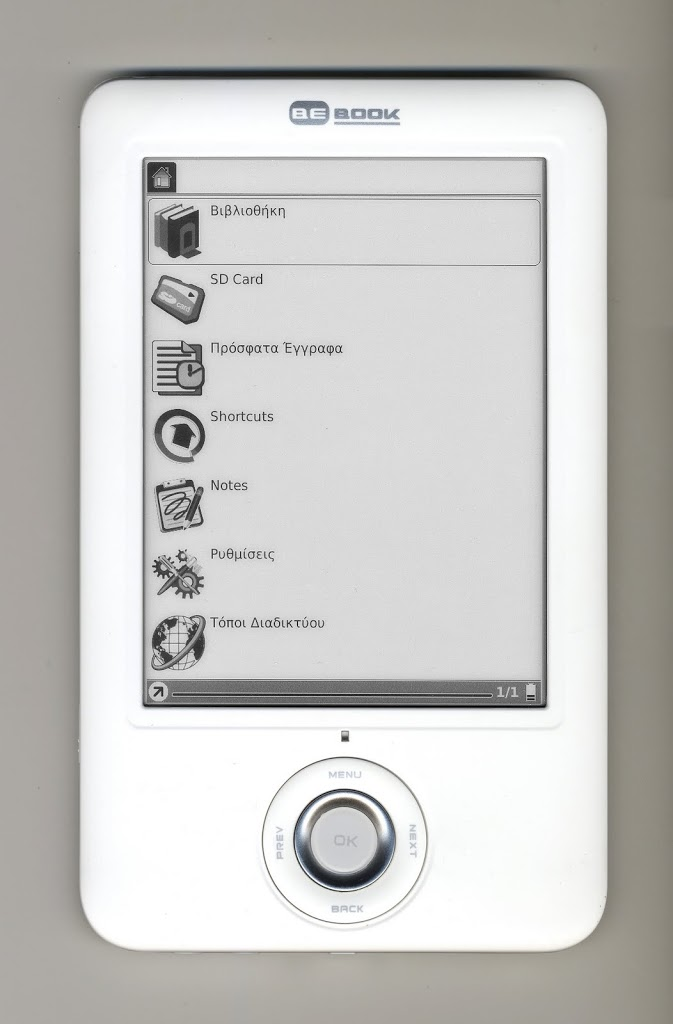 Ηλεκτρονικός αναγνώστης BeBook Neo με οθόνη αφής 6 ιντσών και WiFi internet (videos)