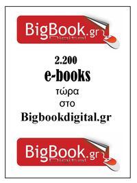 BigBook.gr – Δοκιμάκης και βιβλιοπωλείο από το Βραχάτι Κορινθίας ξεκίνησαν τη διάθεση ebooks