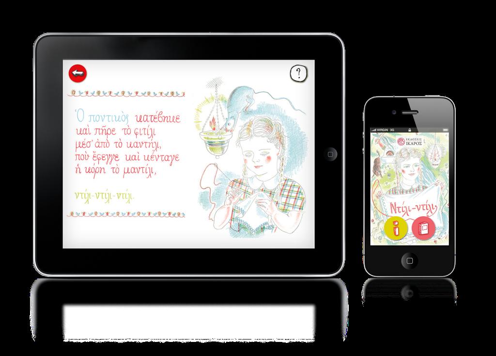 """Δωρεάν εφαρμογή με το εικονογραφημένο παιδικό τραγούδι """"Ντίλι Ντίλι"""" από τις Εκδ. Ίκαρος"""