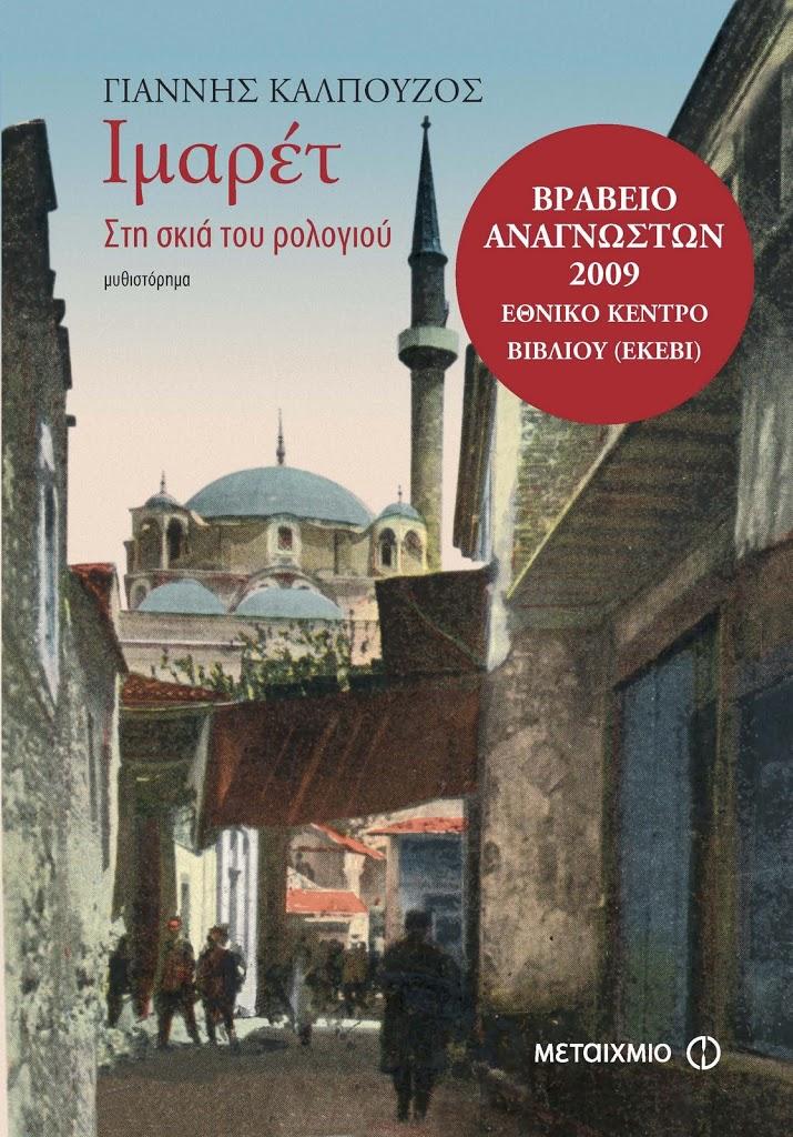 """Το """"Ιμαρέτ"""" του Γιάννη Καλπούζου και άλλα 31 νέα ebooks από τις Εκδόσεις Μεταίχμιο"""