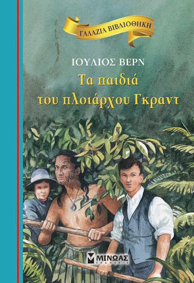 Παπαδιαμάντης, Ιούλιος Βερν και τα πρώτα ebooks σε ePUB από τις Εκδόσεις Μίνωα
