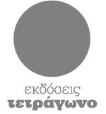 ebooks από τις Εκδόσεις Τετράγωνο του Νίκου Μουρατίδη
