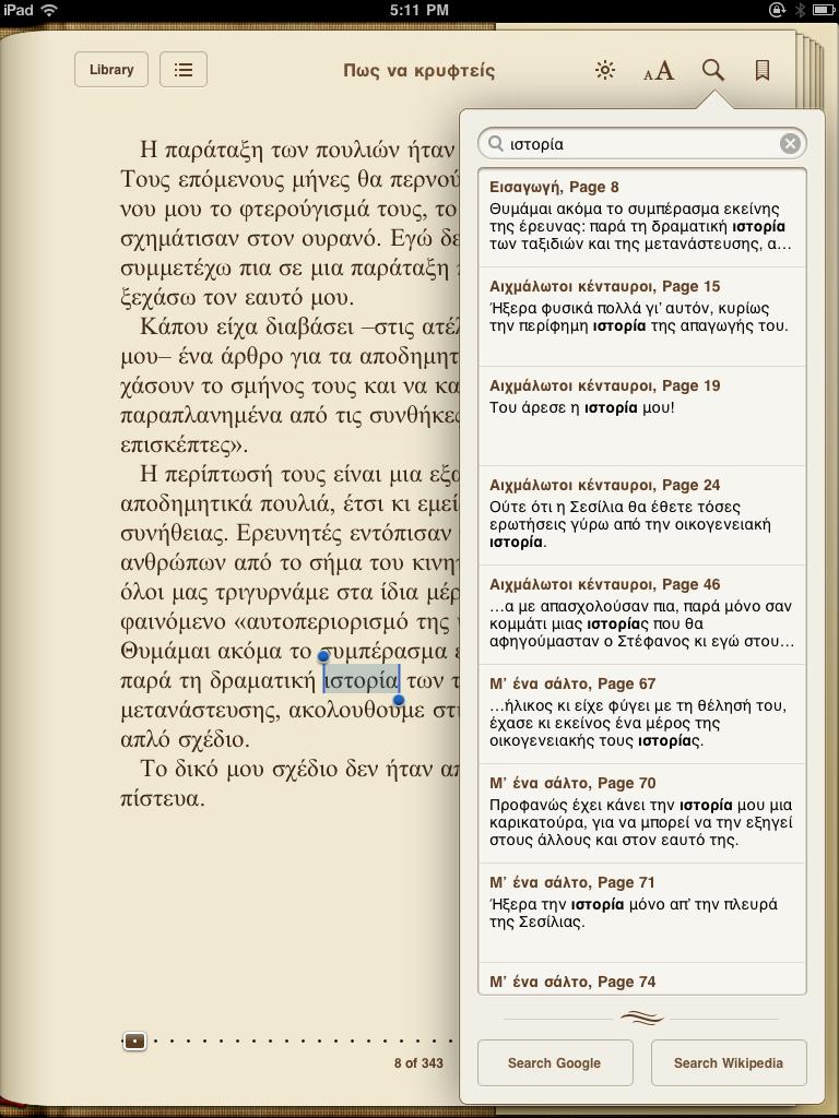 Σημειώσεις και αναζήτηση στα ελληνικά e-books στο iPad με το iOS 4.2.1