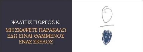 Η νέα ποιητική συλλογή του Γιώργου Ψάλτη και σε ebook από τις Εκδόσεις Ίκαρος