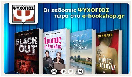 Τα ebooks των εκδόσεων Διόπτρα και Ψυχογιός στο e-bookshop.gr