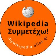 """Εκδήλωση σήμερα στην Καλλιθέα """"Η εγκυκλοπαίδεια στην εποχή του Διαδικτύου"""" για τη Wikipedia"""