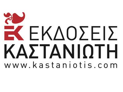 Προσφορές στους ebook readers από τις Εκδ. Καστανιώτη κατά τη Διεθνή Έκθεση στη Θεσσαλονίκη