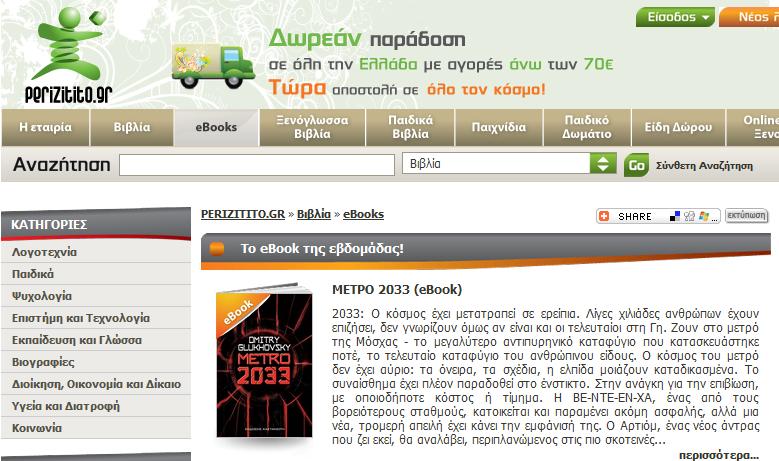 Τα ebooks των Εκδόσεων Καστανιώτη στο PERIZITITO.GR