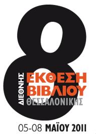 Τα ebooks στην 8η Διεθνή Έκθεση Βιβλίου Θεσσαλονίκης (update)