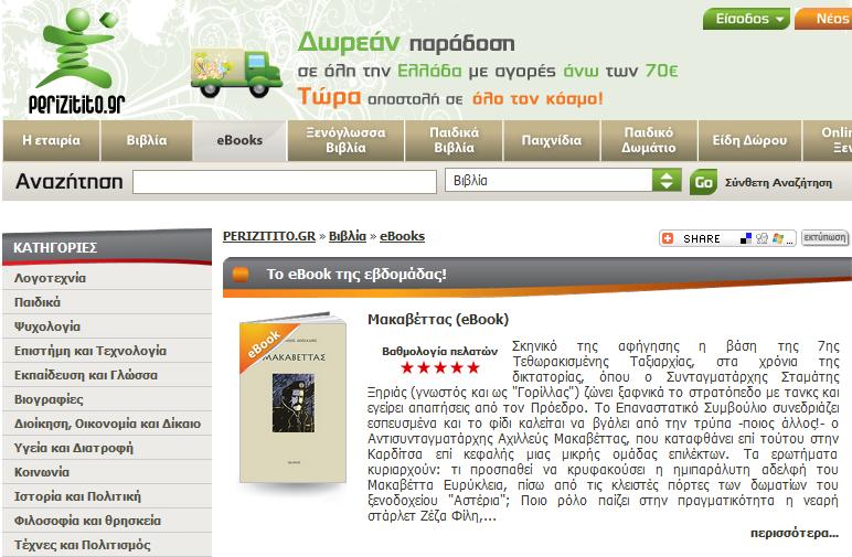 Τα ebooks των Εκδόσεων Ίκαρος στο PERIZITITO.GR