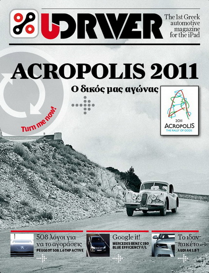 Δωρεάν όλα τα τεύχη του uDriver, ελληνικού περιοδικού αυτοκινήτου ειδικά για το iPad