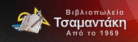Τα βιβλιοπωλεία Τσαμαντάκη ξεκίνησαν την πώληση ebooks