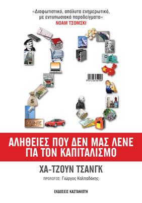 """""""23 αλήθειες που δεν μας λένε για τον καπιταλισμό"""" – Διαβάστε τα πρώτα κεφάλαια από το e-book"""