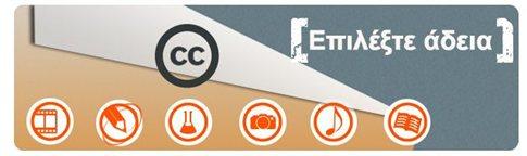 Συμφωνία Creative Commons με ΕΛΛ/ΛΑΚ – οι άδειες καλύπτουν και τα ebooks