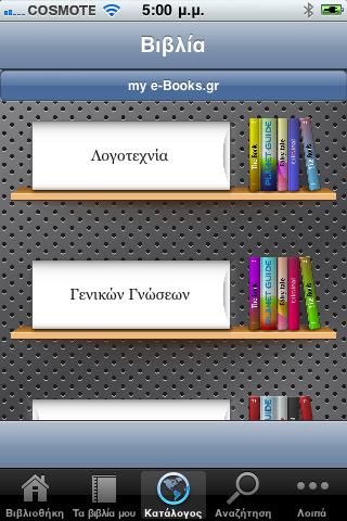 Δωρεάν η εφαρμογή του MyeBooks για το iPad, υποστηρίζει πια και τα iPhone, iPod touch