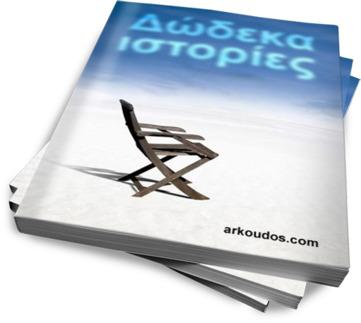 """Ο """"Αρκούδος"""" συγκέντρωσε """"12 ιστορίες"""" από το blog του σε ebook και το διαθέτει δωρεάν"""