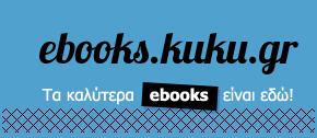 Ηλεκτρονικά βιβλία και από το ηλεκτρονικό κατάστημα Kuku.gr