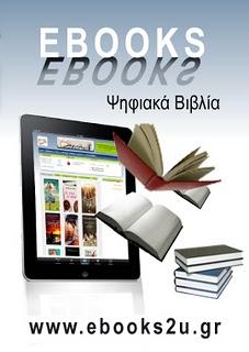 Ηλεκτρονικά βιβλία και από το βιβλιοπωλείο Books2u.gr