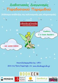 Συγκεντρώθηκαν τα παραμύθια και ξεκίνησε η ψηφοφορία για το διαγωνισμό του eBooks4Greeks.gr
