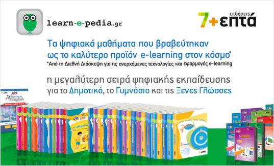 Online ηλεκτρονικά σχολικά βοηθήματα από τις Εκδόσεις <span class=