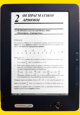 Ο ηλεκτρονικός αναγνώστης PocketBook Pro 902 στις 9,7 ίντσες από τις Εκδόσεις Καστανιώτη