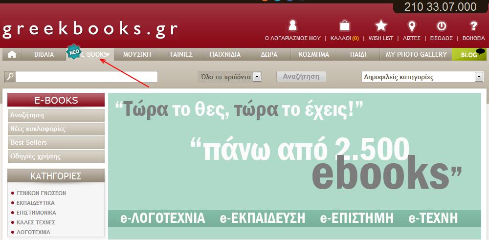 Ξεκίνησε την πώληση ebooks το Greekbooks.gr