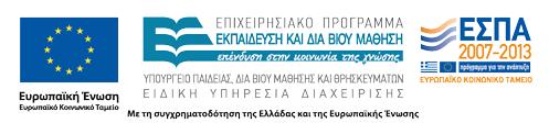 Ξεκίνησαν οι διαδικασίες για 2000 ηλεκτρονικά συγγραμμάτα στα ελληνικά