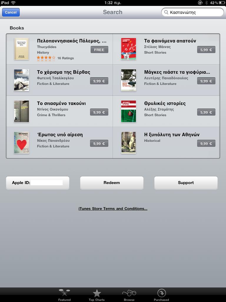 Άνοιξε το ελληνικό iBookstore η Apple  – Οι Εκδόσεις Καστανιώτη ανέβασαν βιβλία τους
