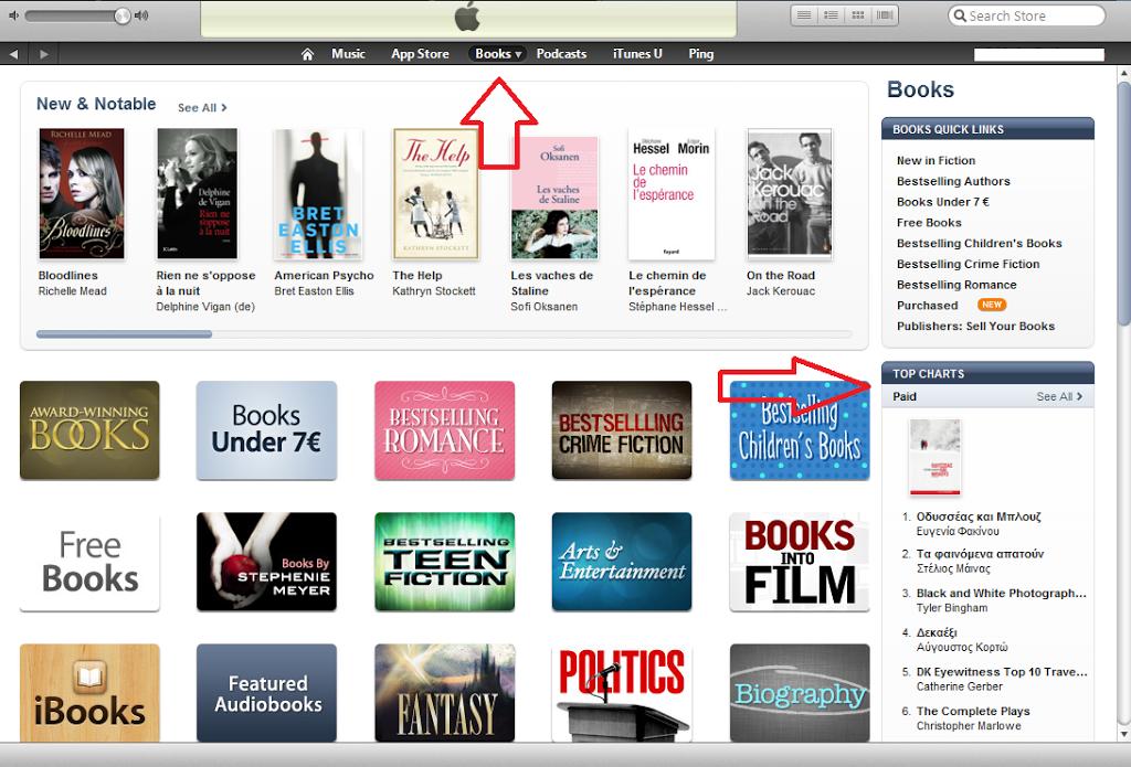 Το iBookstore και μέσα από το iTunes στον υπολογιστή μας