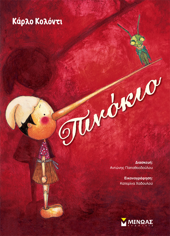Ο Πινόκιο σε ebook στα ελληνικά από τις Εκδόσεις Μίνωας