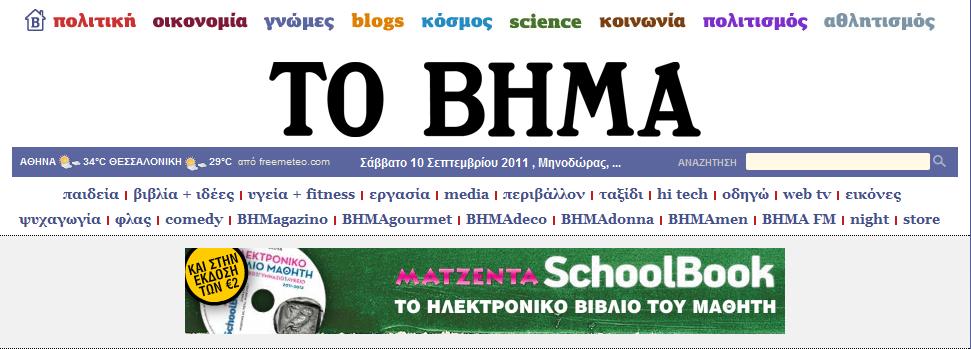 """Το πρόγραμμα """"SchoolBook – Ηλεκτρονικό Βιβλίο Μαθητή"""" της Ματζέντα μοιράζει το Βήμα την Κυριακή (videos)"""