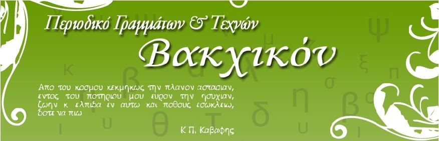 Νέο τεύχος και δωρεάν ebooks από το περιοδικό Βακχικόν