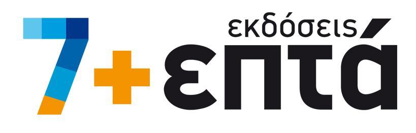 Οι εκδόσεις 7+επτά και η εκπαιδευτική πλατφόρμα learn-e-pedia στην e-Learning Expo