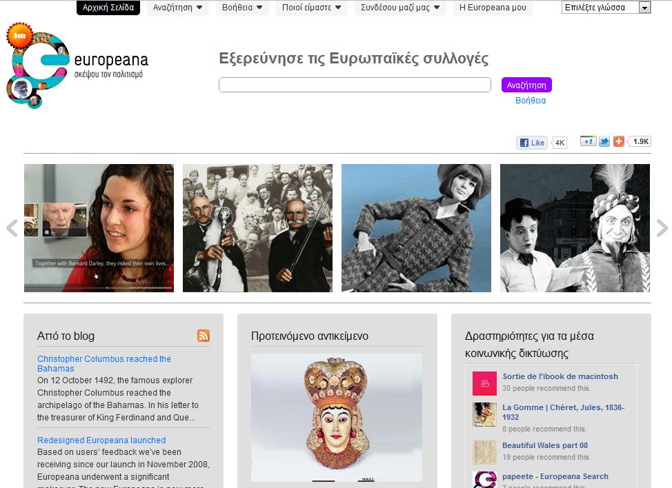 Ανανέωση για την Europeana και μισό εκατομμύριο αντικείμενα για ελεύθερη χρήση