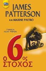 James Patterson, Nora Roberts και άλλα ebooks σε ePUB από τις Εκδόσεις Bell, Άρλεκιν, Silk και Dark Moon