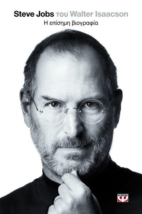 """Κυκλοφόρησε σήμερα: """"Steve Jobs: Η επίσημη βιογραφία"""" του Walter Isaacson σε ebook σε ελληνικά και αγγλικά"""