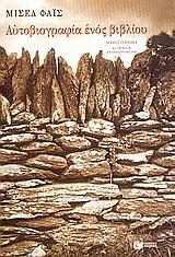 """""""Αυτοβιογραφία ενός βιβλίου"""" του Μισέλ Φάις και κλασικά θεατρικά έργα σε ebook από τις Εκδόσεις Πατάκη"""