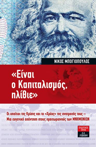 Βιβλία για την οικονομική κρίση και μυθιστορήματα του Γιώργου Λεονάρδου σε ebooks από τον Λιβάνη