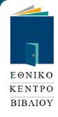 Το Εθνικό Κέντρο Βιβλίου στην e-Learning Expo – Συζήτηση για το ηλεκτρονικό βιβλίο