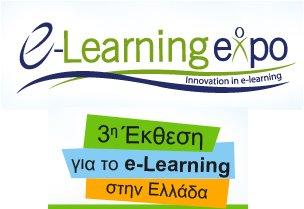 Αύριο και μεθαύριο η e-Learning Expo στο Ζάππειο