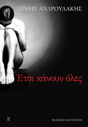 """""""Έτσι κάνουν όλες"""", το νέο βιβλίο του Μίμη Ανδρουλάκη και σε ebook"""