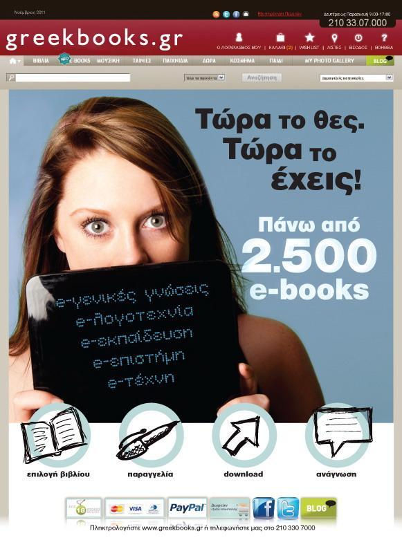 Επίσημο: Ξεκίνησε την πώληση ebooks το Greekbooks.gr