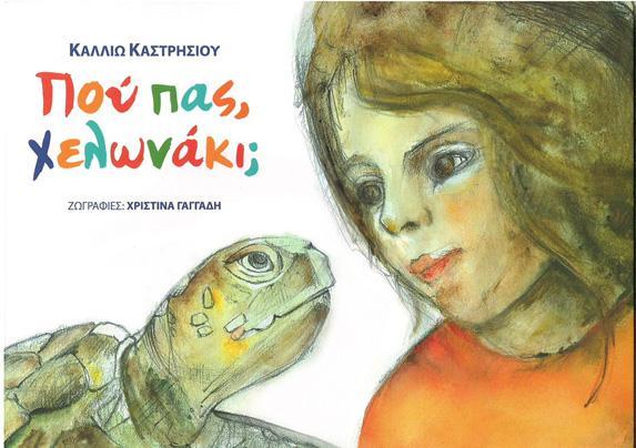 """""""Πού πας χελωνάκι;"""" και 33 ακόμα δωρεάν παιδικά παραμύθια από τον """"Μικρό Αναγνώστη"""" του ΕΚΕΒΙ"""