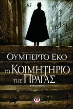 """""""Το Εκκρεμές του Φουκώ"""", """"Το Όνομα του Ρόδου"""" και """"Το Κοιμητήριο της Πράγας"""" του Ουμπέρτο Έκο σε ebooks από τον Ψυχογιό"""