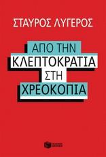 """""""Από την Κλεπτοκρατία στη Χρεοκοπία"""" του Σταύρου Λυγερού σε ebook από τις Εκδόσεις Πατάκη"""