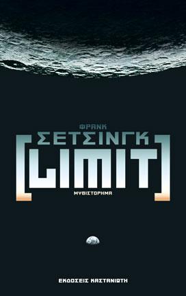 """Limit"", το νέο μυθιστόρημα του Φρανκ Σέτσινγκ διαθέσιμο για προπαραγγελία σε ebook"