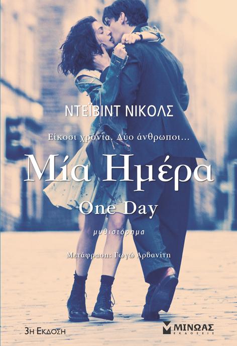 """""""Μία Ημέρα"""" του Ντέιβιντ Νίκολς και """"Το βιβλίο του στιλ"""" της Ιωάννας Σουλιώτη σε ebook από τον Μίνωα"""