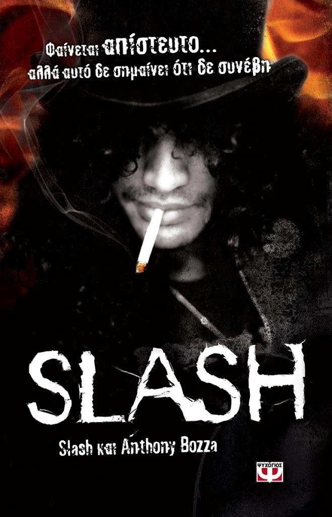"""Slash"", η αυτοβιογραφία του κιθαρίστα των Guns N' Roses σε ebook από τον Ψυχογιό"
