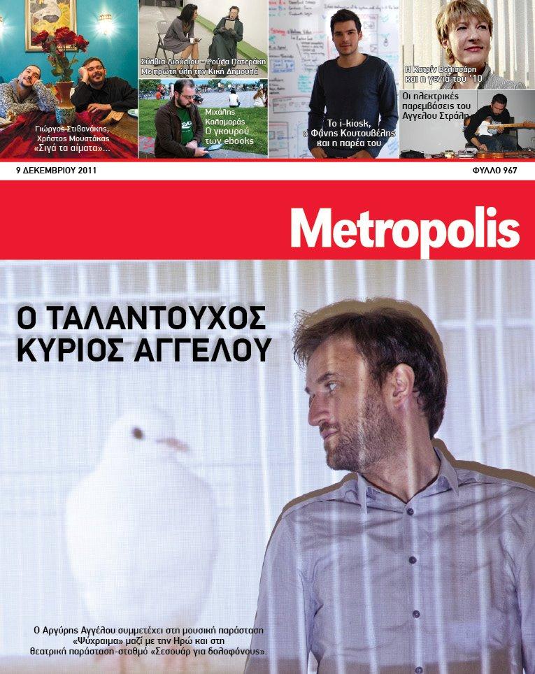 """Το περιοδικό Metropolis για τον """"Ηλεκτρονικό Αναγνώστη"""""""