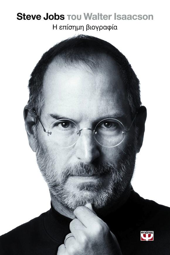 Ξεπέρασαν τα 1000 ebooks οι πωλήσεις της βιογραφίας του Steve Jobs στα ελληνικά, σύμφωνα με τις Εκδόσεις Ψυχογιός